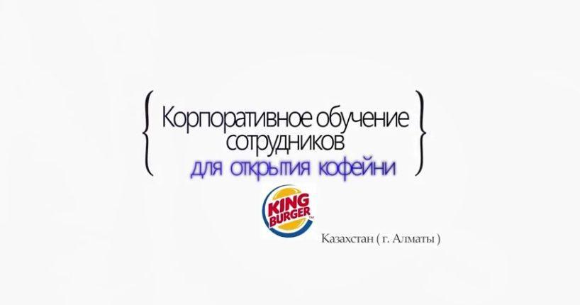 Обучение бариста из Казахстана в школе Лиги бариста