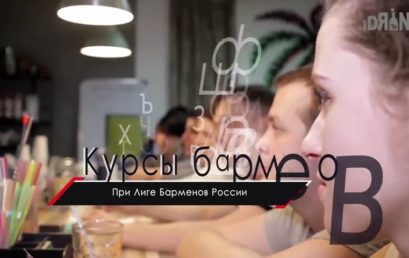 Курсы барменов при Лиге барменов России