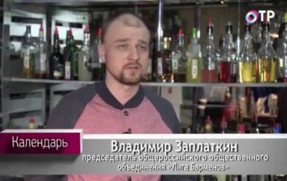 Курсы профессиональных барменов