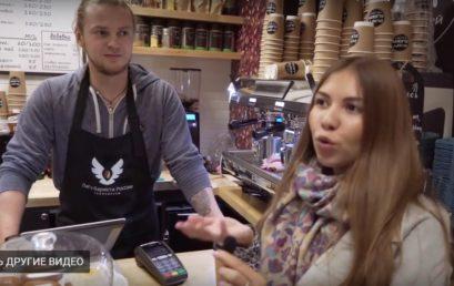 Кофе с собой DON T SLEEP — Открытие кофейни с нуля (консалтинг Лига бариста)