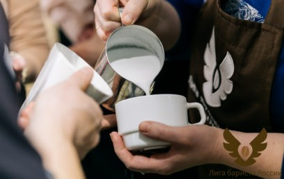 Открыть кофейню с нуля без опыта, при поддержке Лиги бариста.