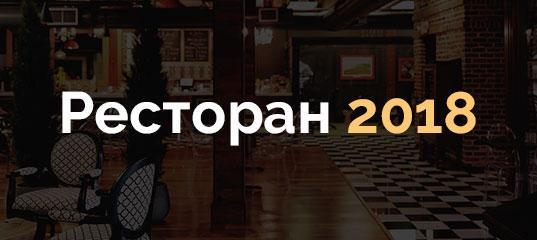 Форум по развитию ресторанного бизнеса «Ресторан 2018»