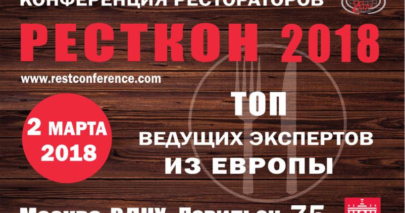 Ежегодная конференция «РестКон 2018»
