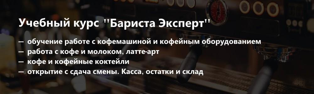 """Курс """"Бариста Эксперт"""""""