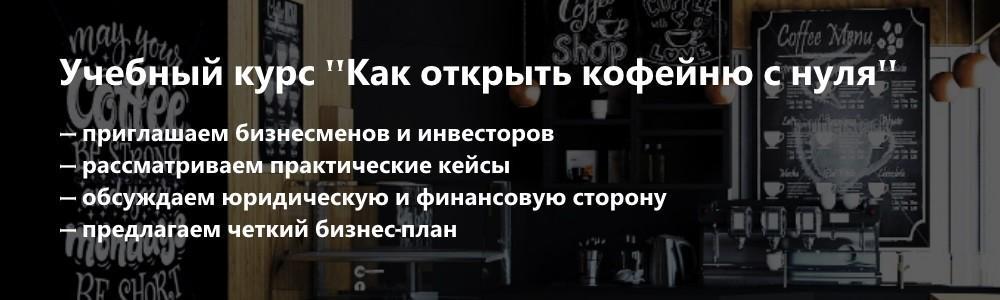 """Набор на бизнес-курс """"Как открыть кофейню с нуля"""""""