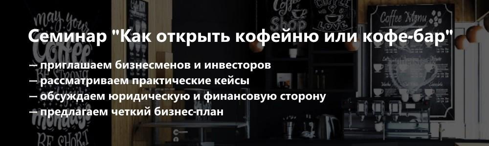 Как открыть кофе-бар или кофейню