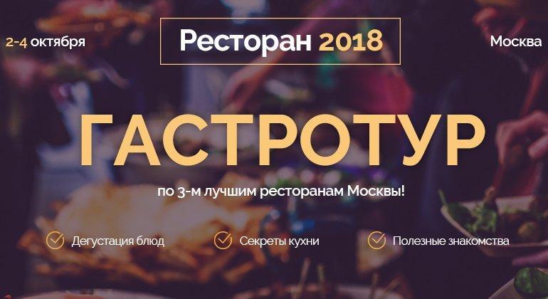 4 октября состоится гастротур по лучшим заведениям Москвы!