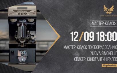 Мастер-класс по кофейному оборудованию Nuova Simonelli