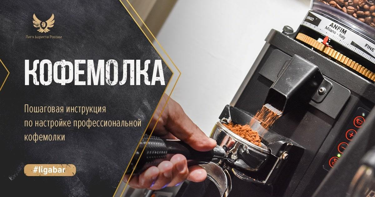 Настройка профессиональной кофемолки пошагово