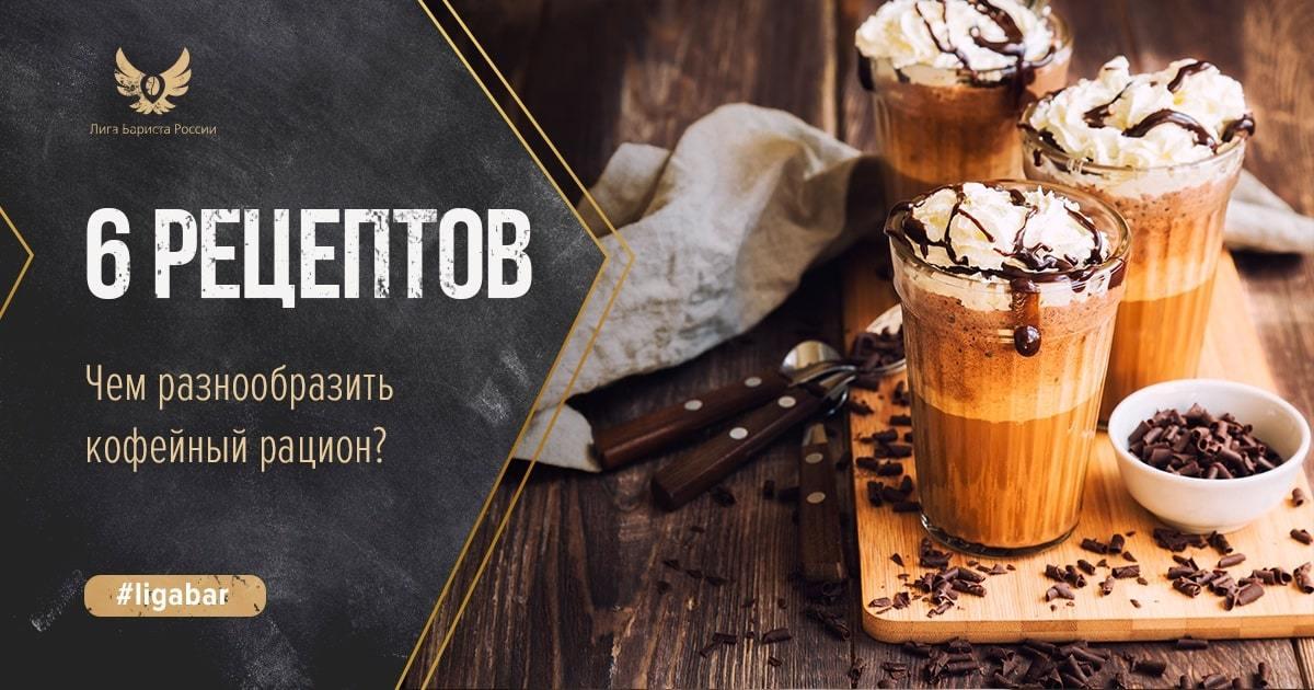 Шесть рецептов кофе