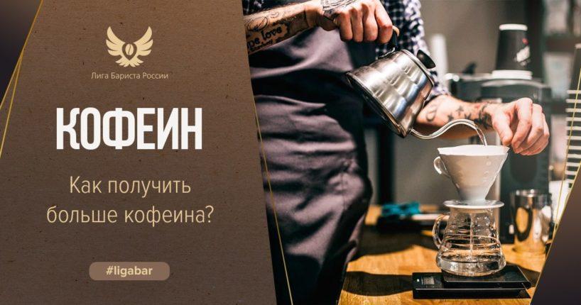 В каком кофе больше кофеина