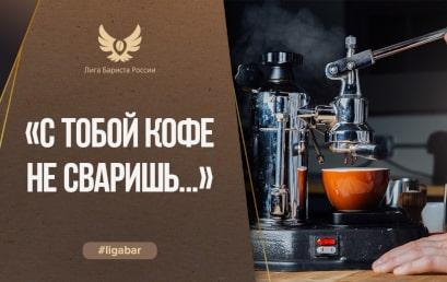 «С тобой кофе не сваришь»