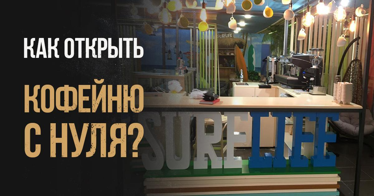 Открытие кофейни Surf Life Coffee с нуля в БЦ Grand Setun Plaza