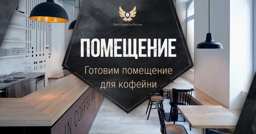 Готовим помещение для кофейни