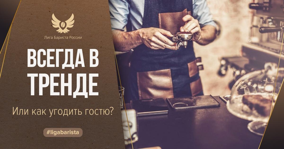 Тренды кофейной индустрии: вчера, сегодня, завтра