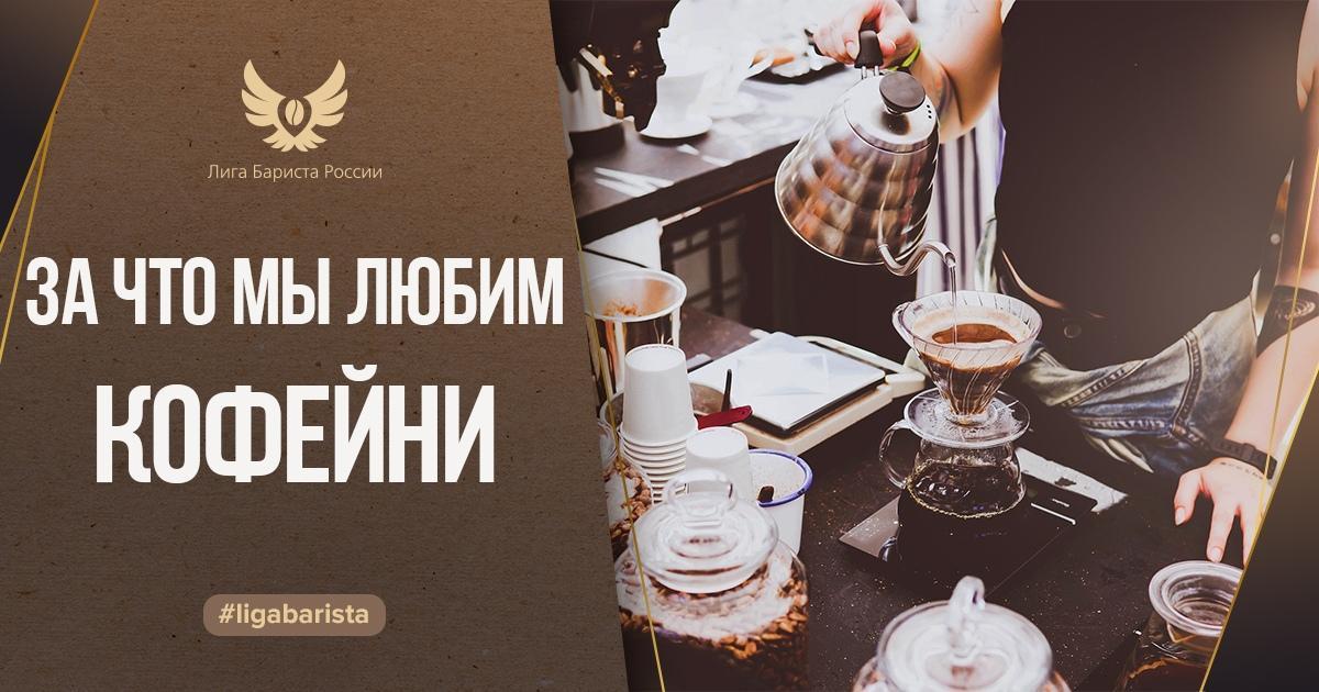 Почему мы так любим кофейни и возвращаемся туда снова?