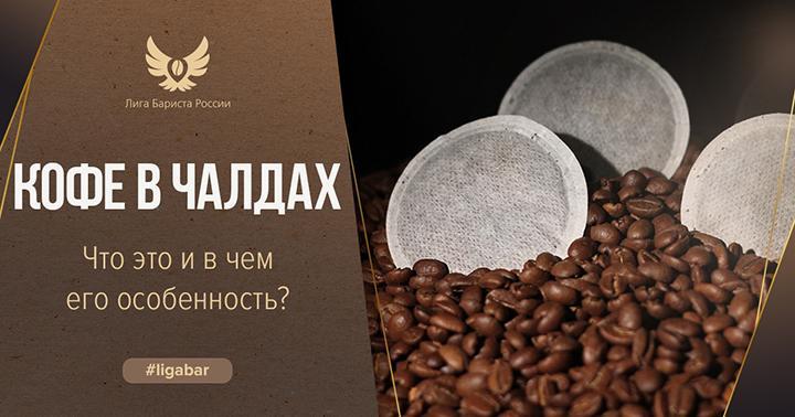 Чалдовый кофе