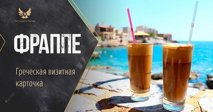Фраппе — кофейная визитка греков