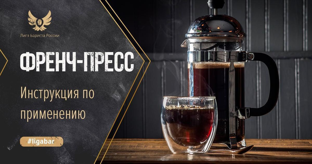 Френч-пресс для заварки кофе