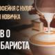 Отзыв о прохождении курса «Кофейня с нуля» при Лиге бариста