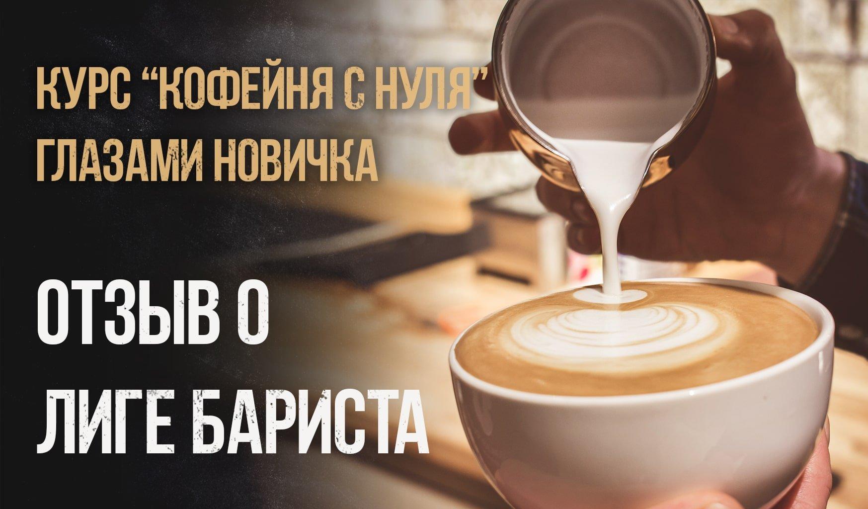 """Отзыв о прохождении курса """"Кофейня с нуля"""" при Лиге бариста"""