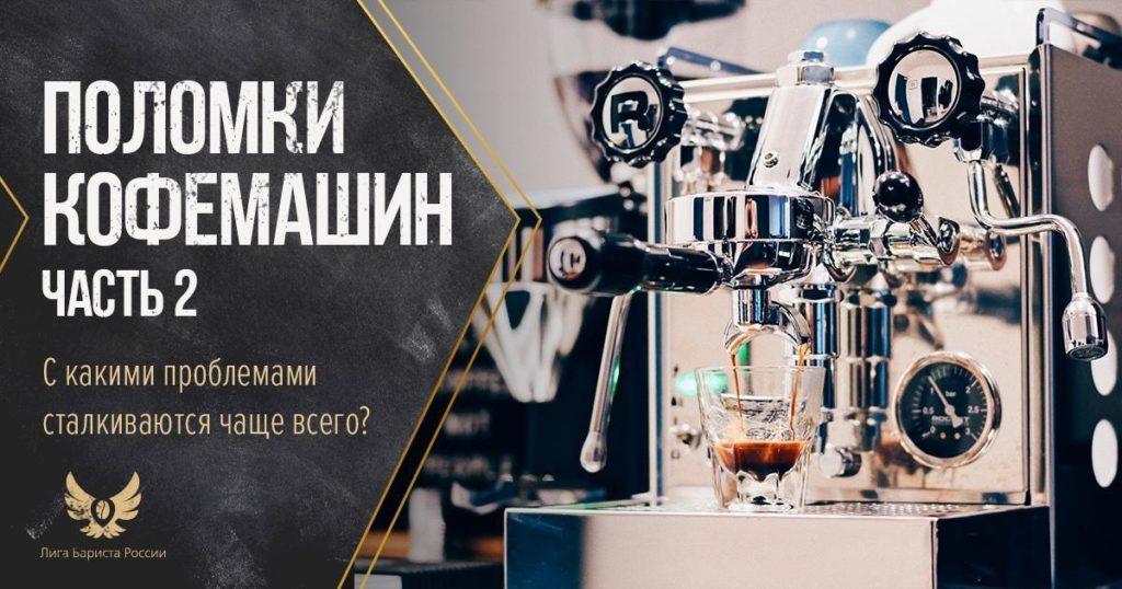 Причины поломки кофемашин