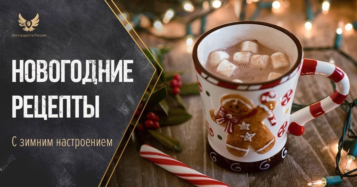 Новогодние кофейные рецепты