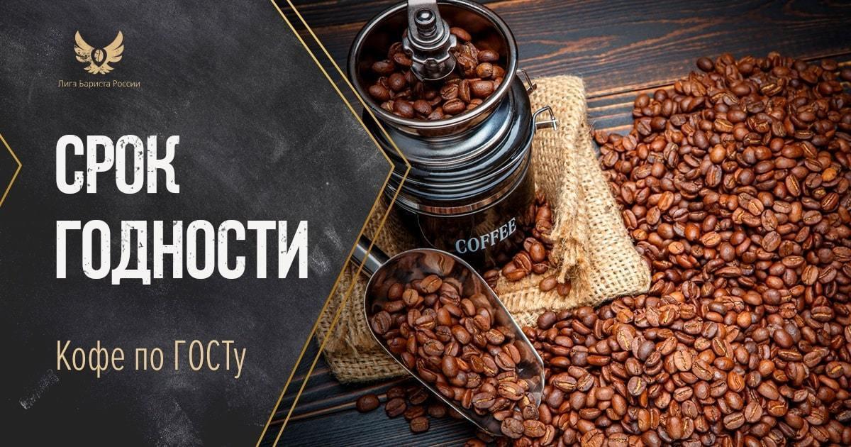 Срок годности кофе по ГОСТу