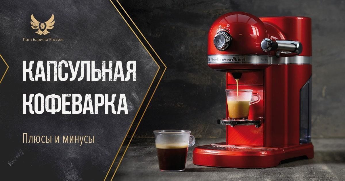 Капсульная кофеварка. Плюсы и минусы
