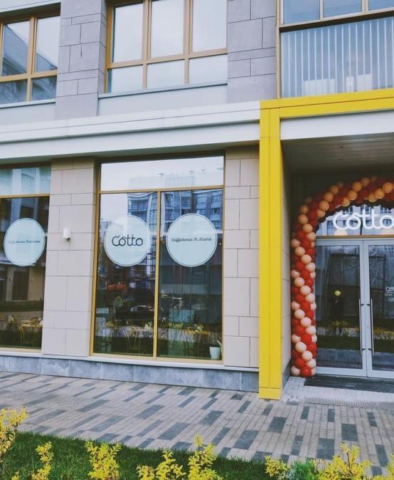 Кофейня Cotto