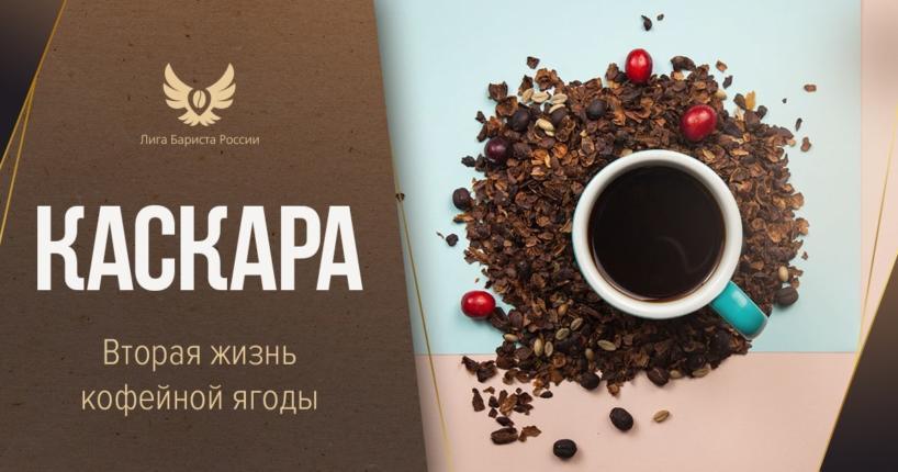 Вторая жизнь кофейной ягоды