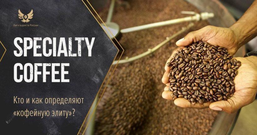 Specialty Coffee. Кто икак определяет «кофейную элиту»