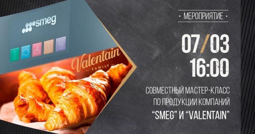 БЕСПЛАТНЫЙ мастер-класс откомпаний-партнеров «Smeg» и«Valentain»