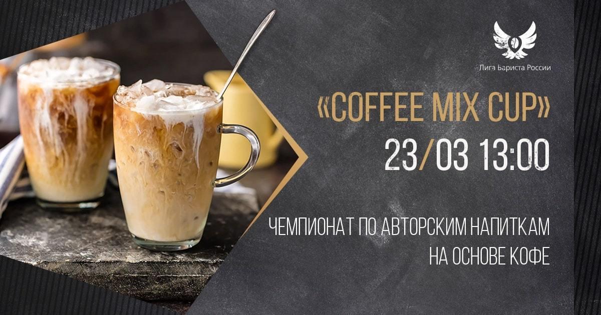 Чемпионат COFFEE MIX CUP