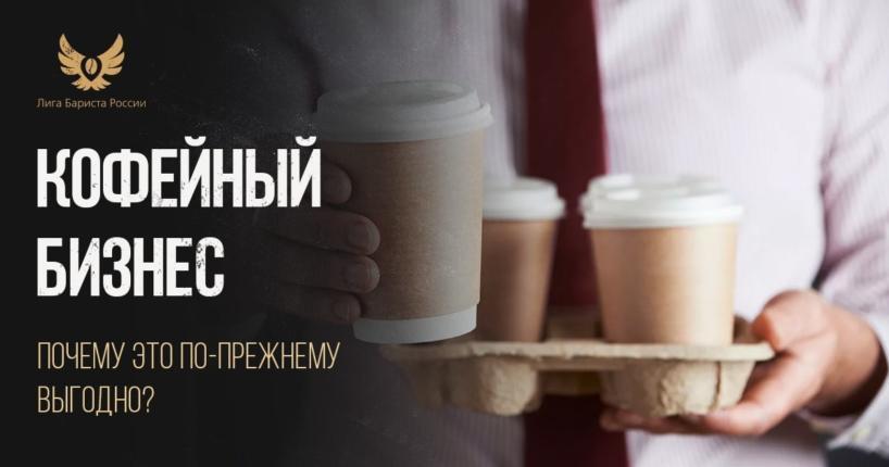 Чем выгоден кофейный бизнес