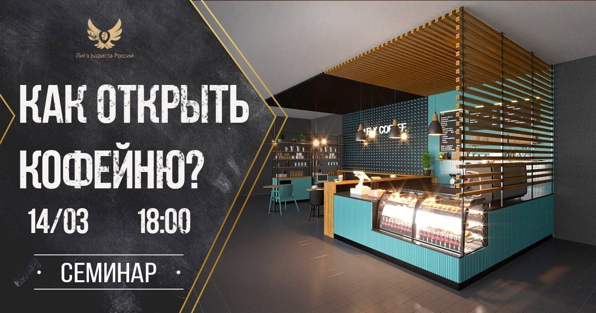 Как открыть кофейню? Семинар
