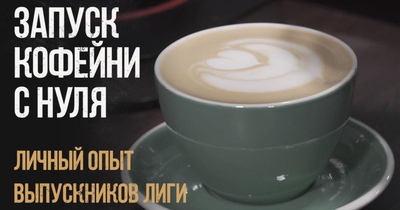Запуск кофейни Today Coffee
