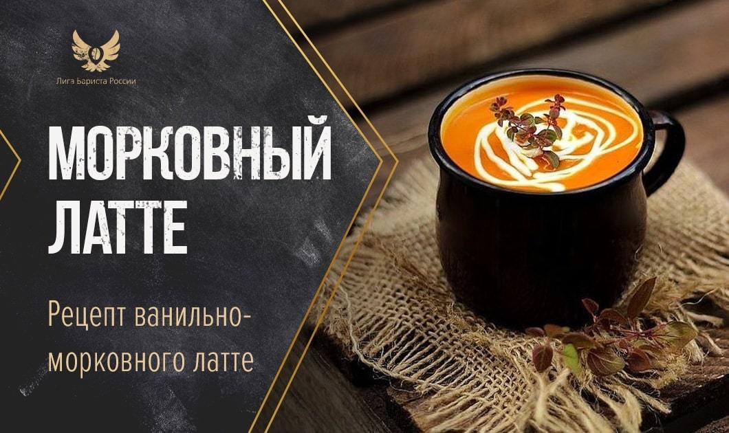 Морковный латте. Рецепт