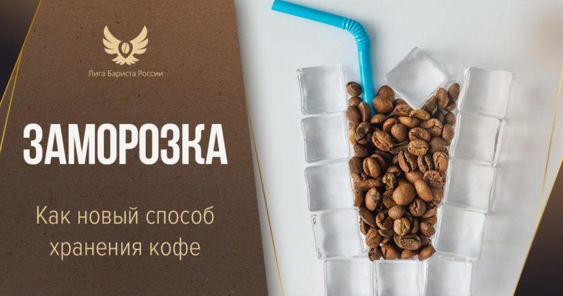Заморозка. Новый способ хранения кофе