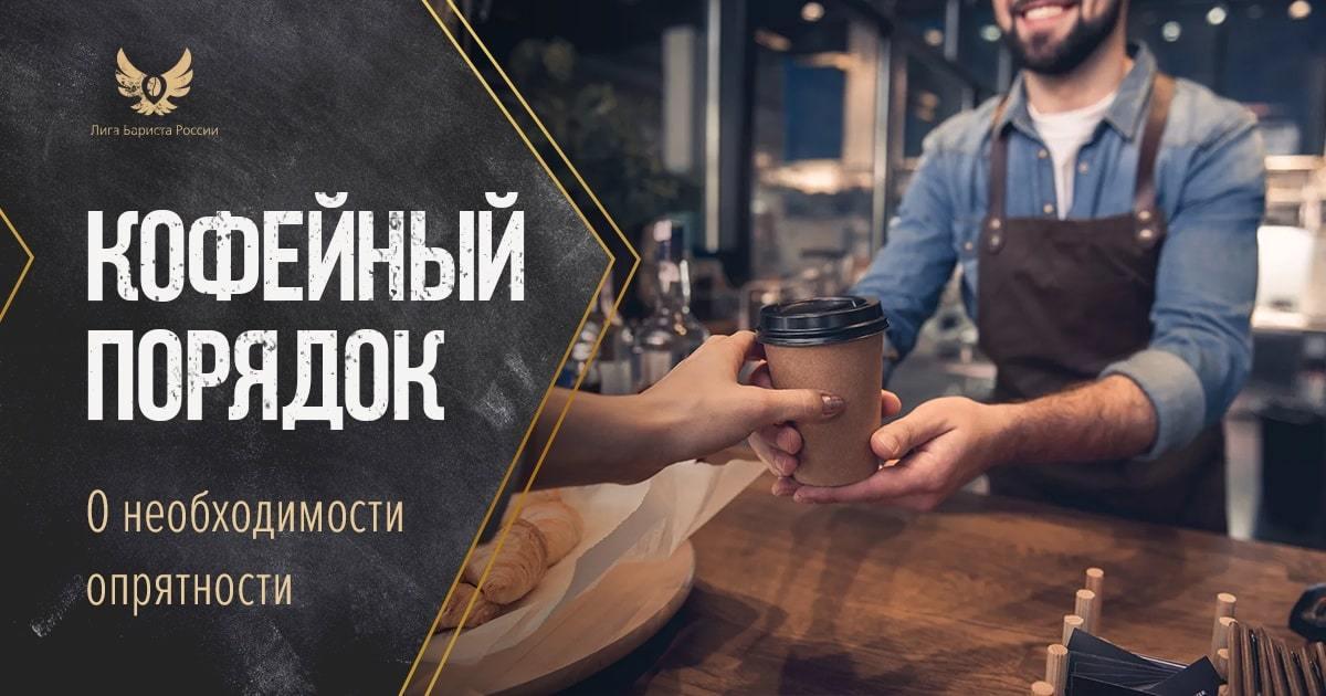 Кофейный порядок. О необходимости опрятности