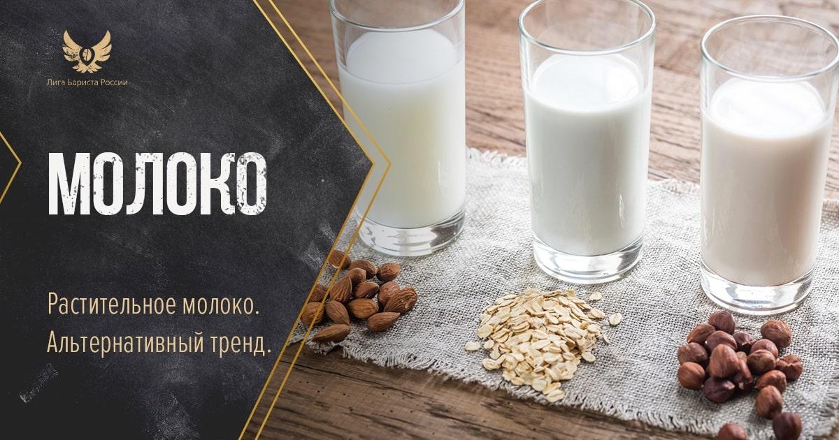 Молоко растительного происхождения