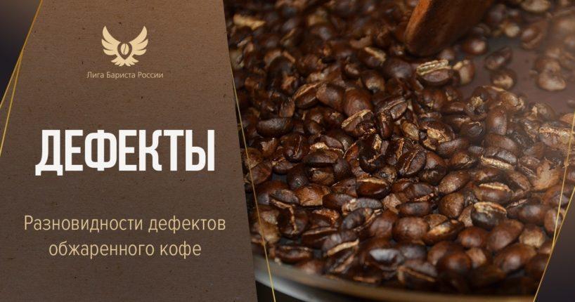 Разновидности дефектов обжаренного кофе