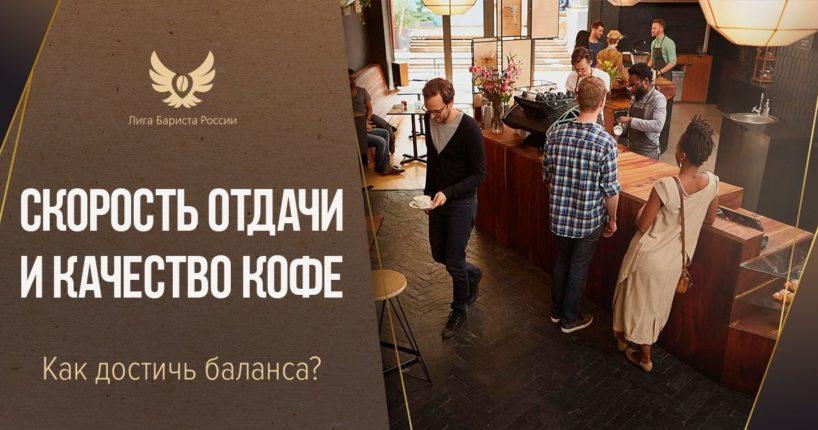 Скорость отдачи и качество кофе