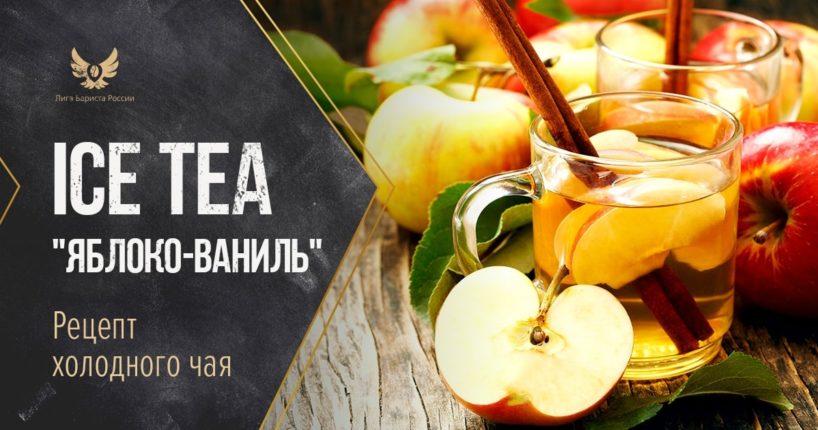 Ice Tea «яблоко-ваниль»