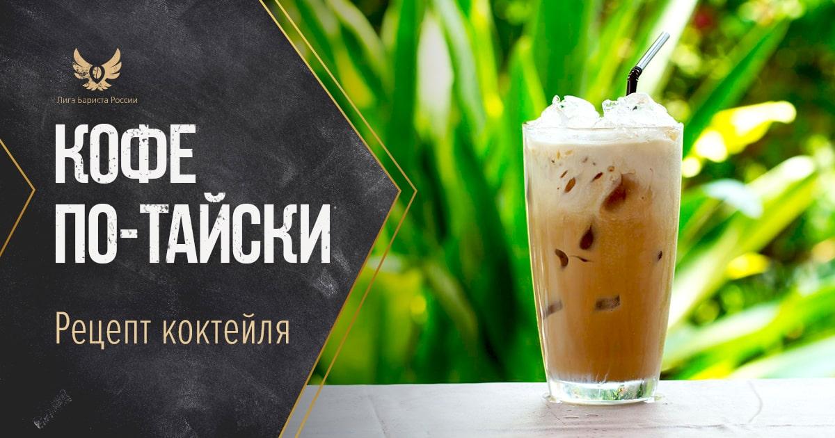 Кофе «по-тайски»