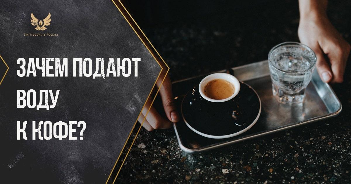Зачем к кофе подают стакан воды?