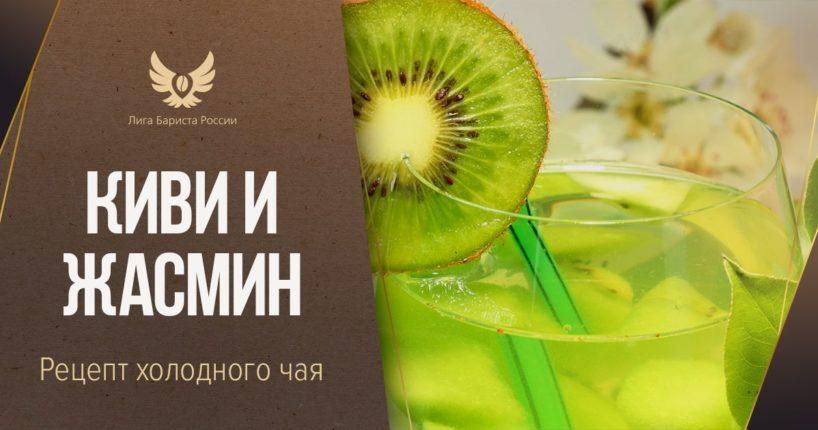 Ice Tea «Киви-жасмин»