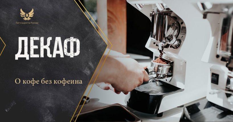 Декаф. Кофе без кофеина