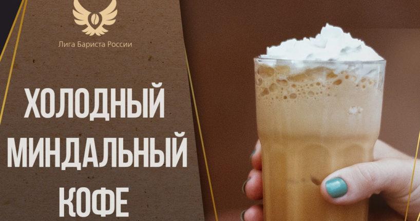Холодный миндальный кофе