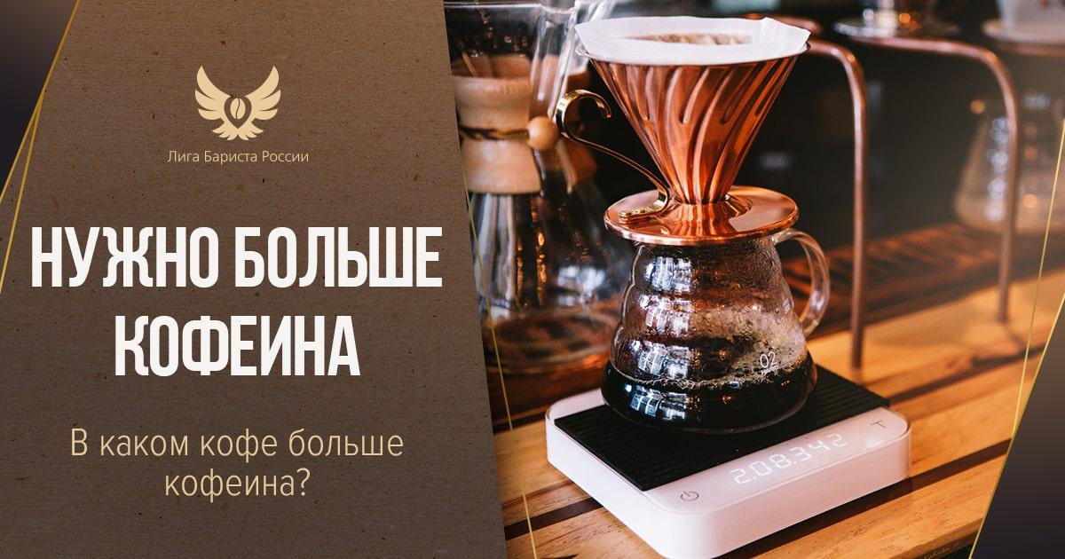 В каком кофе больше кофеина?